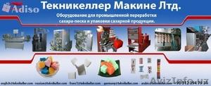 -автоматическая линия для производства сахара-рафинада - Изображение #6, Объявление #1097175