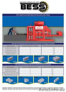 Станок для изготовление шлакоблоков и разных блоков хорошим качеством - Изображение #3, Объявление #1611158