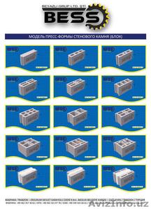 Станок для изготовление шлакоблоков и разных блоков хорошим качеством - Изображение #4, Объявление #1611158
