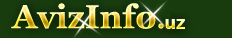 Автокосметика, аксессуары в Бекабаде, предлагаю автокосметика, аксессуары, ищу автокосметика, аксессуары
